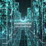 教育數據應用黑客松 2020 EDUATHON