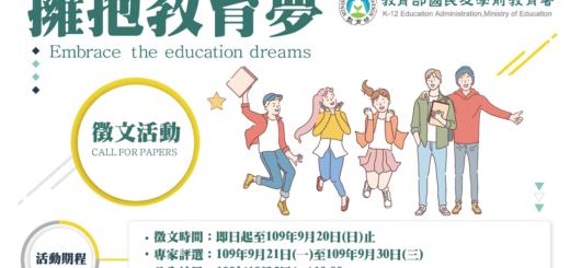 教育部國民及學前教育署「擁抱教育夢」徵文活動