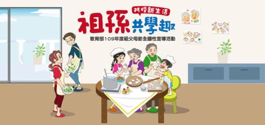 教育部109年度「為愛料理」與家人的幸福時光圖文心得徵選活動