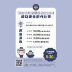 新北市政府警察局109年「婦幼安全」創意廣告比賽