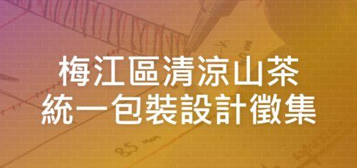 梅江區清涼山茶統一包裝設計徵集
