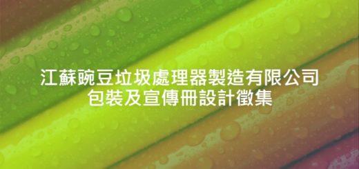 江蘇豌豆垃圾處理器製造有限公司包裝及宣傳冊設計徵集