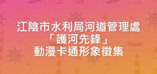 江陰市水利局河道管理處「護河先鋒」動漫卡通形象徵集
