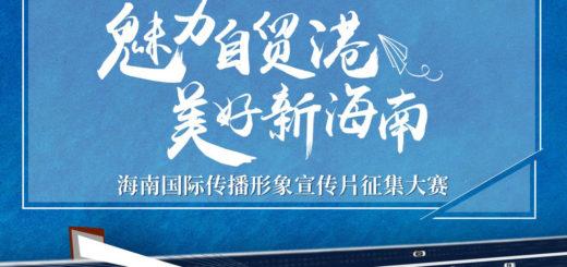 海南國際傳播形象宣傳片徵集大賽