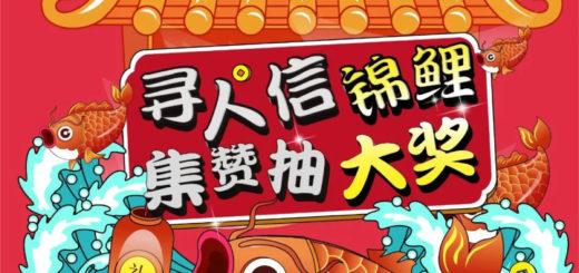 漢陽人信匯購物中心吉祥物IP形象設計徵集