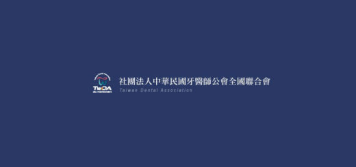 社團法人中華民國牙醫師公會全國聯合會