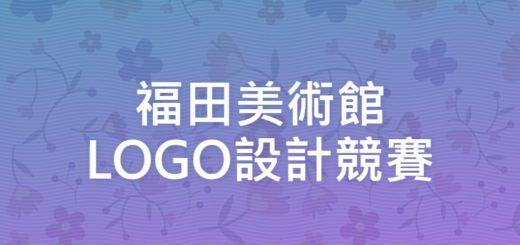 福田美術館LOGO設計競賽