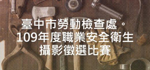 臺中市勞動檢查處。109年度職業安全衛生攝影徵選比賽
