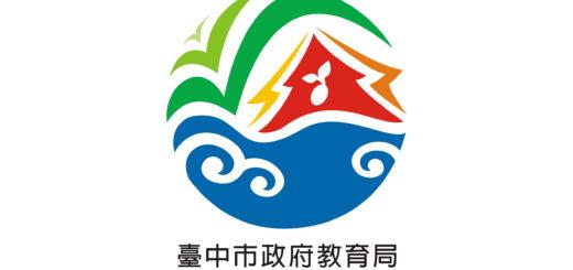 臺中市政府教育局