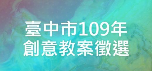 臺中市109年創意教案徵選
