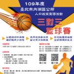 臺北市內湖區公所。109年度人口政策宣導活動.三對三籃球賽
