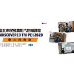 2020臺北市民免費影片拍攝培訓課程