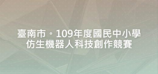 臺南市。109年度國民中小學仿生機器人科技創作競賽