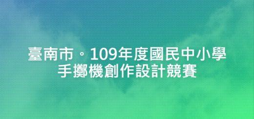 臺南市。109年度國民中小學手擲機創作設計競賽