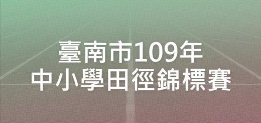 臺南市109年中小學田徑錦標賽