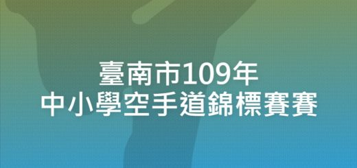 臺南市109年中小學空手道錦標賽賽