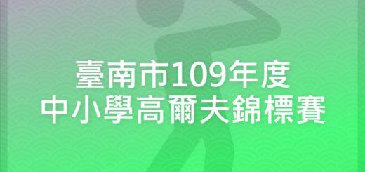 臺南市109年度中小學高爾夫錦標賽
