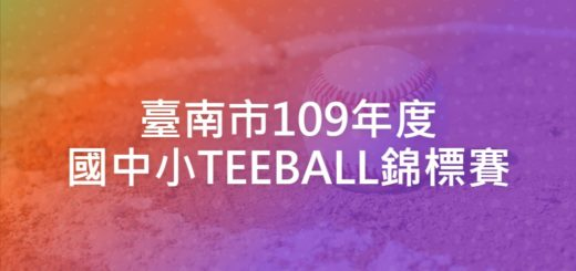 臺南市109年度國中小TEEBALL錦標賽