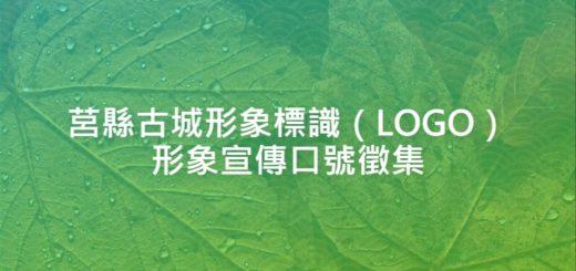 莒縣古城形象標識(LOGO)形象宣傳口號徵集