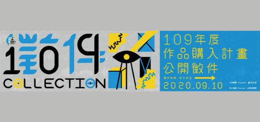 藝術銀行109年度作品購入計畫公開徵件