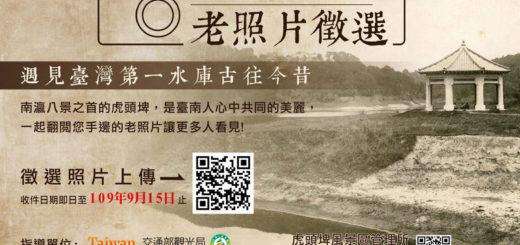 「遇見臺灣第一水庫古往今昔」虎頭埤風景區老照片徵集