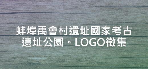 蚌埠禹會村遺址國家考古遺址公園。LOGO徵集