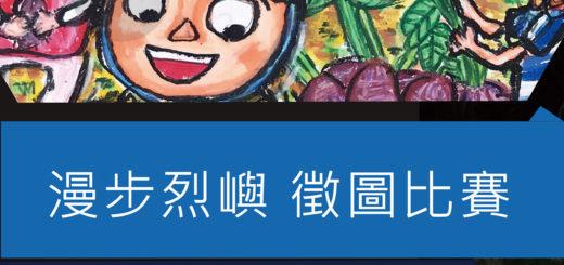 金門縣烈嶼鄉公所「漫步烈嶼」主題繪畫比賽