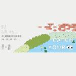 「Catch your 愛」鎮興里社區攝影比賽