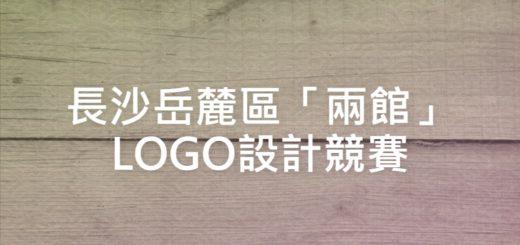 長沙岳麓區「兩館」LOGO設計競賽