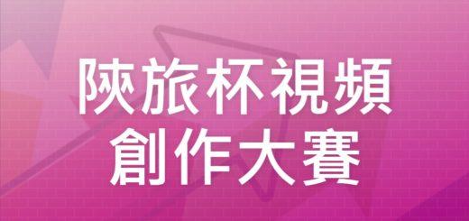 陝旅杯視頻創作大賽