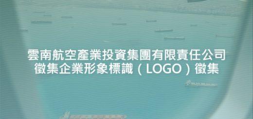 雲南航空產業投資集團有限責任公司徵集企業形象標識(LOGO)徵集