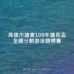 高雄市議會109年議長盃全國分齡游泳錦標賽