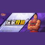 #灌籃高手 SLAM DUNK。遊戲攻略徵文活動