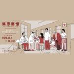 109年「集思廣憶」國家文化記憶庫全民徵件活動