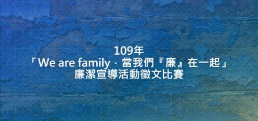 109年「We are family.當我們『廉』在一起」廉潔宣導活動徵文比賽