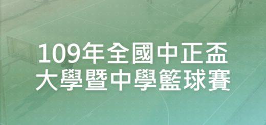 109年全國中正盃大學暨中學籃球賽