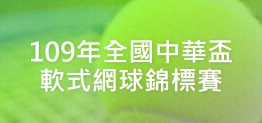 109年全國中華盃軟式網球錦標賽