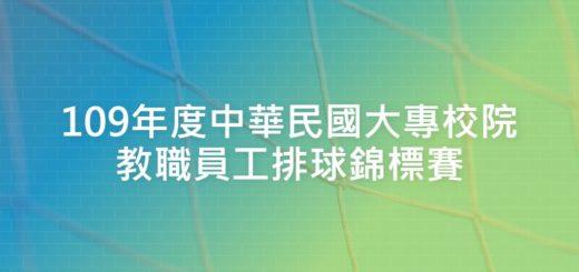 109年度中華民國大專校院教職員工排球錦標賽