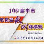 109年度臺中市市長盃武術錦標賽