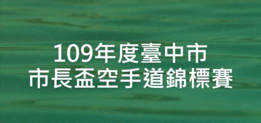 109年度臺中市市長盃空手道錦標賽