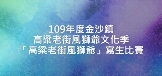 109年度金沙鎮高粱老街風獅爺文化季「高粱老街風獅爺」寫生比賽