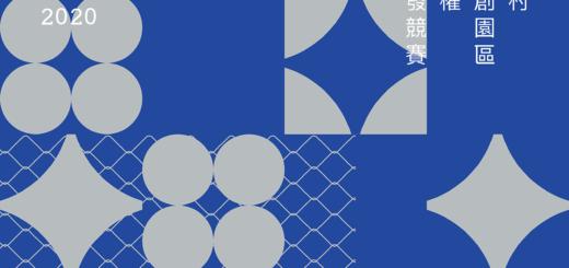 109年度馬祖新村眷村文創園區圖像授權商品開發競賽