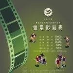 109年教育部生命教育關懷與推廣微電影競賽