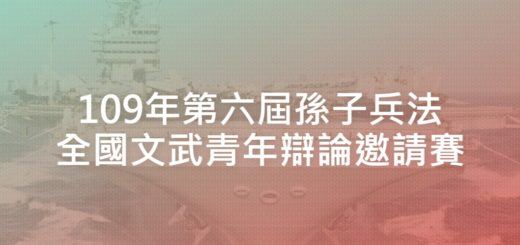 109年第六屆孫子兵法全國文武青年辯論邀請賽