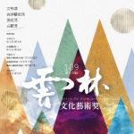 109年第十六屆雲林文化藝術獎