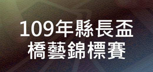 109年縣長盃橋藝錦標賽