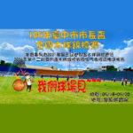 109年臺中市市長盃全國木球錦標賽