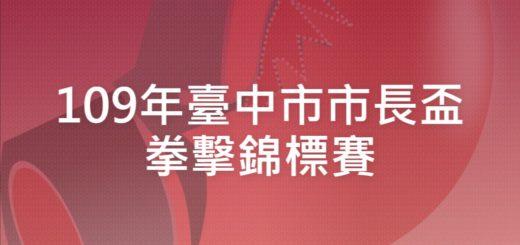 109年臺中市市長盃拳擊錦標賽