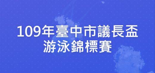 109年臺中市議長盃游泳錦標賽