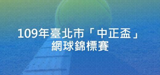 109年臺北市「中正盃」網球錦標賽